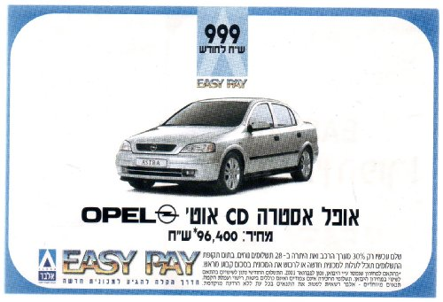 israel-advertizing-post-card-opel-easy-pay