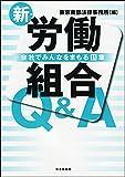 新・労働組合Q&A 会社でみんなをまもる11章