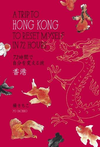 72時間で自分を変える旅 香港