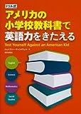ドリル式 アメリカの小学校教科書で英語力をきたえる