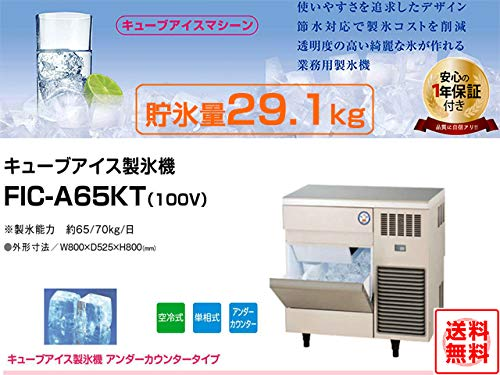 FIC-A65KT フクシマ  製氷機 アンダーカウンタータイプ   B007SJKMTA