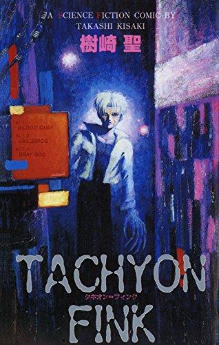 TACHYON FINK タキオン=フィンクの感想