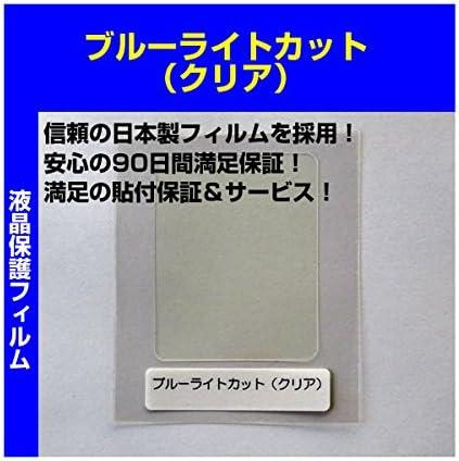 富士フイルム X-T20 用 液晶保護フィルム ブルーライトカット クリア(透明)タイプ