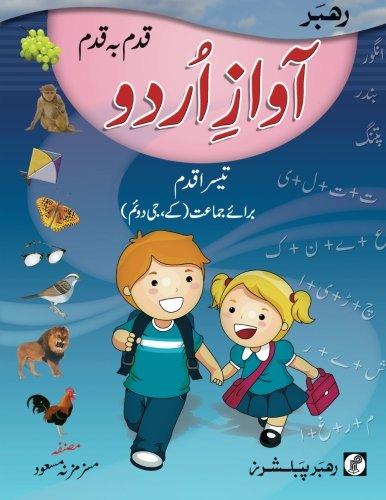Awaz Urdu Qadam Ba Qadam For Kg2 (Urdu Edition) pdf epub