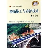 桥涵施工与养护技术
