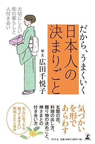 だから、うまくいく 日本人の決まりごと
