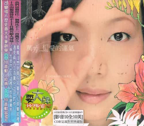 2002 CD+VCD By WanFang
