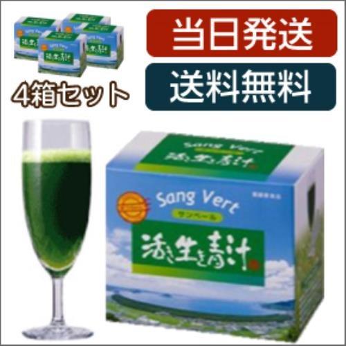 サンベール 活き生き青汁 60包 4箱セット B00A8ASIY2