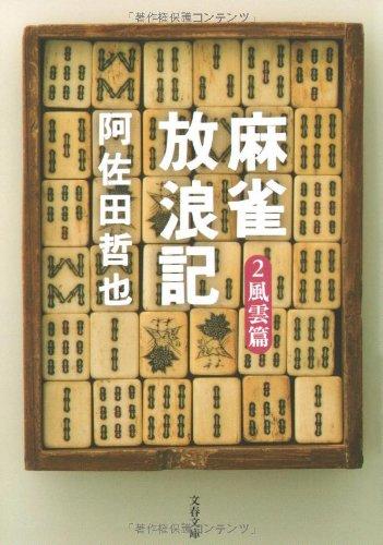 麻雀放浪記〈2〉風雲篇 (文春文庫)