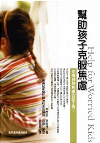 Help Children Overcome Anxiety Paperback Traditional Chinese Edition 9789577768605 Amazon Books
