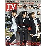 週刊TVガイド 2020年 12/4号