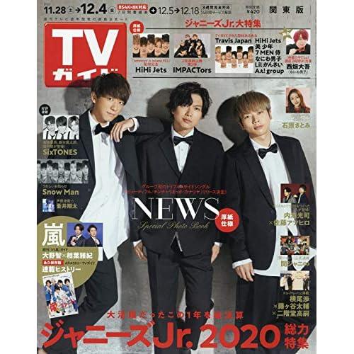 週刊TVガイド 2020年 12/4号 表紙画像