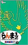 らんま1/2 (10) (少年サンデーコミックス)