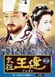 [DVD]太祖王建(ワンゴン) 第1章 後三国時代の幕開け 後編