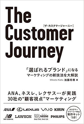 「選ばれるブランド」になる マーケティングの新技法を大解説」のイメージ図