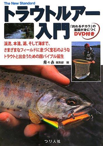 鱒の森編集部の商品画像