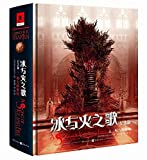 A Game of Thrones :A Song of Ice and Fire, Book 1 (Chinese Edition) (Hardcover)