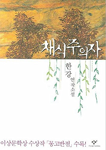 The Vegetarian (English and Korean Edition)