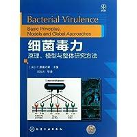 细菌毒力:原理、模型与整体研究方法