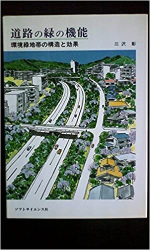 道路の緑の機能―環境緑地帯の構...