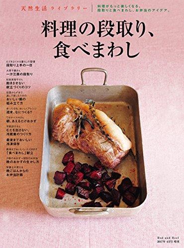 料理の段取り、食べまわし 2017年 04 月号 [雑誌]: ロッド&リール 増刊