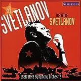 『アート・オブ・スヴェトラーノフ』 スヴェトラーノフ&ソ連国立交響楽団