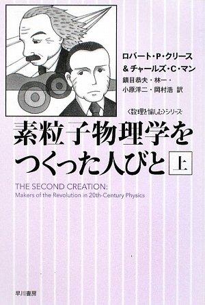 素粒子物理学をつくった人びと〈上〉 (ハヤカワ文庫NF―数理を愉しむシリーズ)