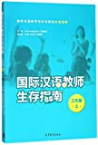 Survival Guide for International Chinese Language Teacher (on Work Vol.1) (Chinese Edition)