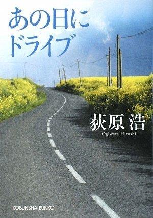 あの日にドライブ (光文社文庫)