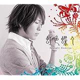 虹色蝶々(豪華盤)(DVD付)