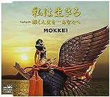 Mokkei - Watashi Wa Ikiru / Kagayaku Jinsei Wo... Anata E [Japan CD] CRCN-2587