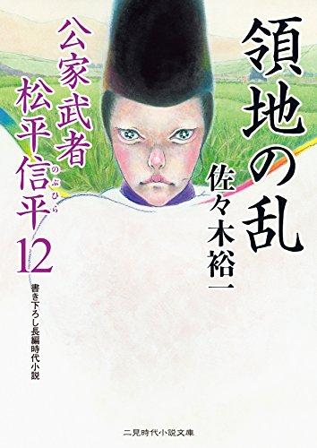 領地の乱 公家武者 松平信平12 / 佐々木裕一