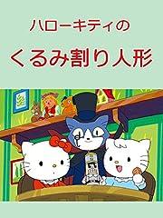 サンリオアニメ世界名作劇場 ハローキティのコロコロクリリンの田舎のネズミ 都会のネズミ
