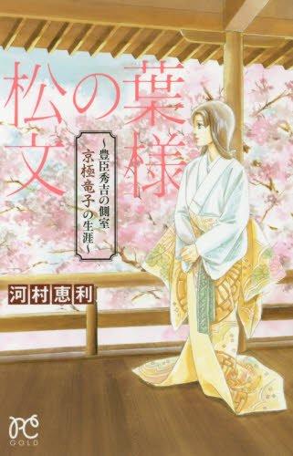 松の葉文様~豊臣秀吉の側室 京極竜子の (プリンセスコミックス)