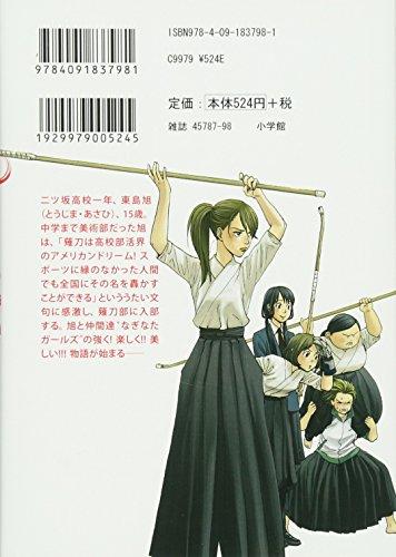 Asahinagu #1
