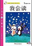 我会读:小白兔和小黑兔(电子书)