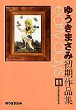 ゆうきまさみ初期作品集 early days(1) (カドカワデジタルコミックス)