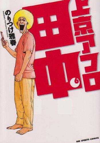 上京アフロ田中 6 (ビッグコミックス)