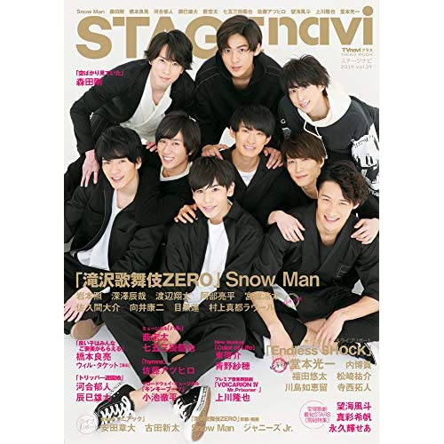 STAGE navi Vol.29 表紙画像