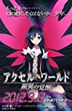 Accel World -Ginyoku no Kakusei- [Limited Edition] [Japan Import]