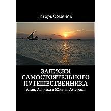 Записки самостоятельного путешественника: Азия, Африка иЮжная Америка (Russian Edition)