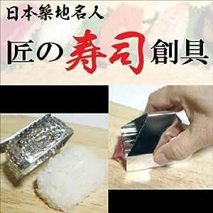 TAKUMI Molde para hacer Niguiri Sushi