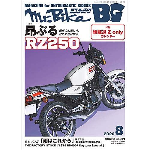 Mr.Bike BG 2020年8月号 画像