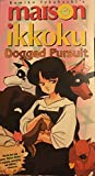 Maison Ikkoku:Dogged Pursuit [VHS]