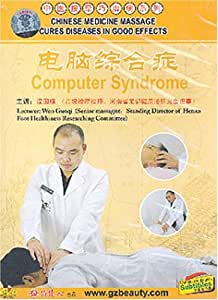 Computer Syndrome (Chinese Medicine Massage Series)