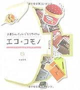 エコ*コモノ―お菓子のパッケージをリサイクル