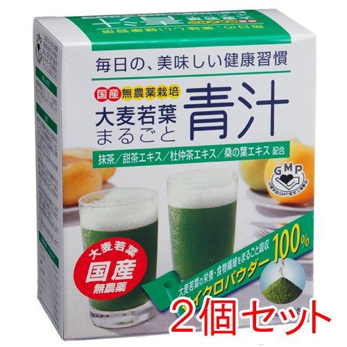 大麦若葉まるごと青汁 2個セット 2.5g×45包×2 B0072CARJI