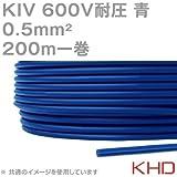 KHD KIV 0.5sqケーブル 600V耐圧 青 電気機器用ビニル絶縁電線 200m 1巻 NN