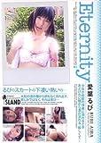 Eternity 愛葉るび [DVD] AL-002