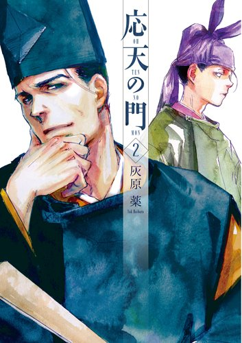 応天の門 2 (BUNCH COMICS)